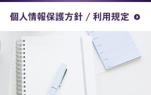 個人情報保護方針/利用規約